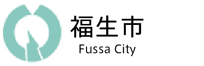 福生市 Fussa City