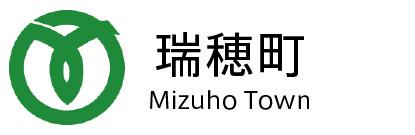 瑞穂町 Mizuho Town