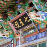 韓国様式の極彩色の建物